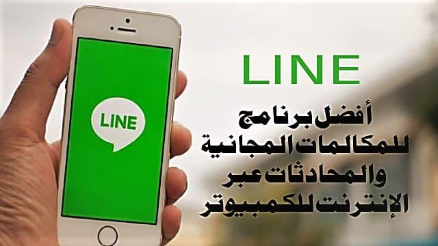 تحميل برنامج لاين LINE للمكالمات المجانية عبر الإنترنت للكمبيوتر