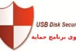 تحميل برنامج USB Disk Security لحماية الجهاز من الفايروس للكمبيوتر مجاناً