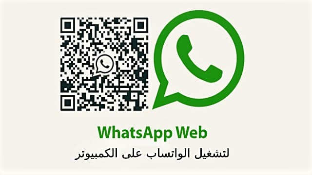 whatsapp web أفضل برنامج للمحادثات والمكالمات المجانية للكمبيوتر