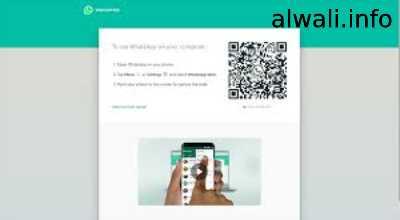 تحميل برنامج whatsapp web للمحادثات والمكالمات المجانية