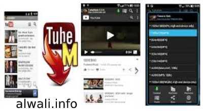 تحميل برنامج TubeMate تيوب ميت الأصلي
