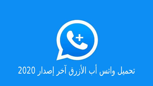 تحميل برنامج واتس اب الأزرق آخر إصدار 2020 مجاناً