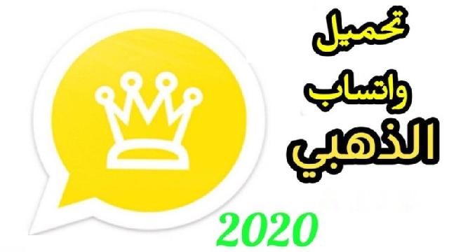 تنزيل واتس اب الذهبي الأصلي آخر إصدار 2020 مجاناًتنزيل واتس اب الذهبي الأصلي آخر إصدار 2020 مجاناًتنزيل واتس اب الذهبي الأصلي آخر إصدار 2020 مجاناًتنزيل واتس اب الذهبي الأصلي آخر إصدار 2020 مجاناًتنزيل واتس اب الذهبي الأصلي آخر إصدار 2020 مجاناًتنزيل واتس اب الذهبي الأصلي آخر إصدار 2020 مجاناًتنزيل واتس اب الذهبي الأصلي آخر إصدار 2020 مجاناًتنزيل واتس اب الذهبي الأصلي آخر إصدار 2020 مجاناًتنزيل واتس اب الذهبي الأصلي آخر إصدار 2020 مجاناًتنزيل واتس اب الذهبي الأصلي آخر إصدار 2020 مجاناًتنزيل واتس اب الذهبي الأصلي آخر إصدار 2020 مجاناًتنزيل واتس اب الذهبي الأصلي آخر إصدار 2020 مجاناًتنزيل واتس اب الذهبي الأصلي آخر إصدار 2020 مجاناًتنزيل واتس اب الذهبي الأصلي آخر إصدار 2020 مجاناًتنزيل واتس اب الذهبي الأصلي آخر إصدار 2020 مجاناًتنزيل واتس اب الذهبي الأصلي آخر إصدار 2020 مجاناًتنزيل واتس اب الذهبي الأصلي آخر إصدار 2020 مجاناًتنزيل واتس اب الذهبي الأصلي آخر إصدار 2020 مجاناًتنزيل واتس اب الذهبي الأصلي آخر إصدار 2020 مجاناًتنزيل واتس اب الذهبي الأصلي آخر إصدار 2020 مجاناًتنزيل واتس اب الذهبي الأصلي آخر إصدار 2020 مجاناًتنزيل واتس اب الذهبي الأصلي آخر إصدار 2020 مجاناًتنزيل واتس اب الذهبي الأصلي آخر إصدار 2020 مجاناًتنزيل واتس اب الذهبي الأصلي آخر إصدار 2020 مجاناًتنزيل واتس اب الذهبي الأصلي آخر إصدار 2020 مجاناًتنزيل واتس اب الذهبي الأصلي آخر إصدار 2020 مجاناًتنزيل واتس اب الذهبي الأصلي آخر إصدار 2020 مجاناًتنزيل واتس اب الذهبي الأصلي آخر إصدار 2020 مجاناًتنزيل واتس اب الذهبي الأصلي آخر إصدار 2020 مجاناًتنزيل واتس اب الذهبي الأصلي آخر إصدار 2020 مجاناًتنزيل واتس اب الذهبي الأصلي آخر إصدار 2020 مجاناًتنزيل واتس اب الذهبي الأصلي آخر إصدار 2020 مجاناًتنزيل واتس اب الذهبي الأصلي آخر إصدار 2020 مجاناًتنزيل واتس اب الذهبي الأصلي آخر إصدار 2020 مجاناًتنزيل واتس اب الذهبي الأصلي آخر إصدار 2020 مجاناًتنزيل واتس اب الذهبي الأصلي آخر إصدار 2020 مجاناًتنزيل واتس اب الذهبي الأصلي آخر إصدار 2020 مجاناًتنزيل واتس اب الذهبي الأصلي آخر إصدار 2020 مجاناًتنزيل واتس اب الذهبي الأصلي آخر إصدار 2020 مجاناًتنزيل واتس اب الذهبي الأصلي آخر إصدار 2020 مجاناًتنزيل واتس اب الذهبي الأصلي آخر إصدار 20