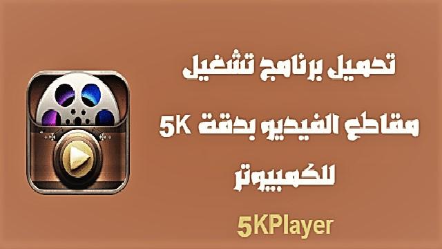 تحميل برنامج فايف بلاير 2020 5kplayer لتشغيل الفيديو للكمبيوتر مجاناً